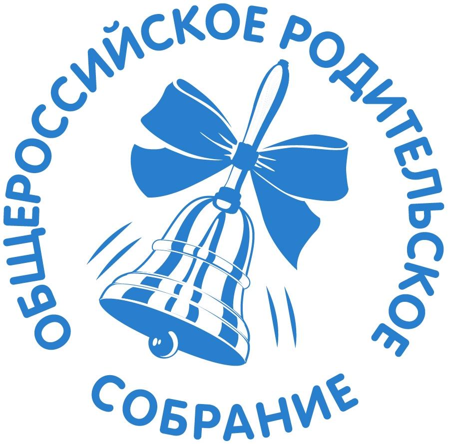 Картинка всероссийское родительское собрание